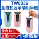 【3期零利率】全新 TW8036 全自動退筆削鉛筆機 口徑7mm 刀架可拆 兩種筆尖 平頭 尖頭 USB充電