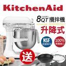 享好康(現貨馬上出)KitchenAid 8Qt 商用升降式攪拌機 3KSMC895TWH (原廠公司貨保固) !!!