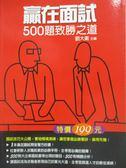 【書寶二手書T3/財經企管_ONF】贏在面試-500題致勝之道_劉大衛
