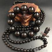 天然黑檀木2.0手串烏木紫光檀木佛珠男女辟邪轉運飾品108手鏈禮物 依凡卡時尚