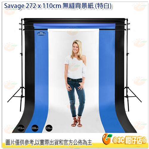 Savage 2.72M X 11M 無縫背景紙 (特白) 直播 攝影 棚拍 美國製造 色彩均勻 不反光 非背景布