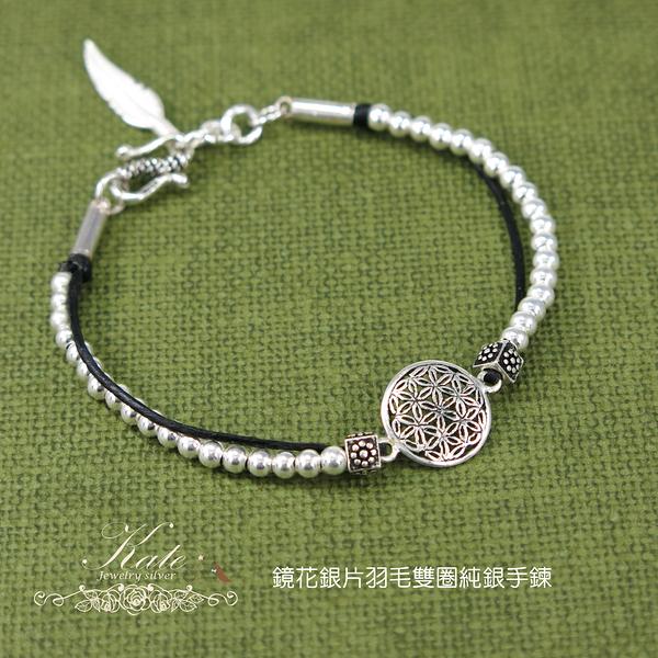 銀飾純銀手鍊 鏤空花朵 羽毛 銀珠雙圈款 蠟線 民族風 手工款 925純銀手鍊 KATE 銀飾
