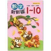 數字對對碰1-10 (B314008)【練習本】
