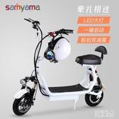 迷你電瓶車 折疊電動滑板車便攜小型電動車代步車鋰電池自行車 zh7107【歐爸生活館】
