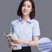 夏季女士商務短袖襯衫白底藍條紋顯瘦免燙職業裝V領修身工裝襯衣 衣櫥秘密