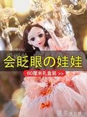 芭比娃娃眨眼60厘米cm芭比嘟大號超大洋娃娃套裝女孩公主單個大禮盒玩 獨家流行館YJT