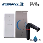 【EVERPOLL】 EVB-298-E+RO-500 298 500廚下型雙溫UV觸控飲水機+直出RO淨水器 RO500+298