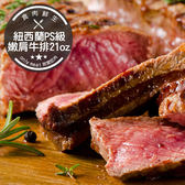 21盎司紐西蘭PS級比臉大牛排(590g±5%/片)(食肉鮮生)