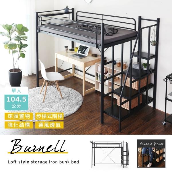 伯奈爾系列工業風單人步梯設計雙層鐵床架/高173.5cm(DIY自行組裝)/H&D東稻家居