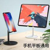 平板支架手機支架桌面懶人支夾ipad平板電腦支撐座床頭萬能通用簡約直 多色小屋YXS