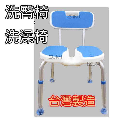 洗臀椅 洗澡椅 EVA軟墊 有靠背 台灣製造