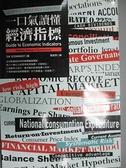 【書寶二手書T8/財經企管_CE9】一口氣讀懂經濟指標_張淑芳