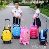 小學生拉桿書包男男生兒童6-12周歲三六男童帶輪子防水7 Chic七色堇