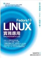 二手書博民逛書店《Fedora 13 Linux 實務應用(附光碟*2)》 R2
