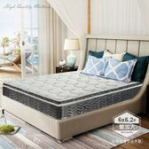 IHouse 皇家二用天然乳膠蜂巢獨立筒床墊-雙大6x6.2尺