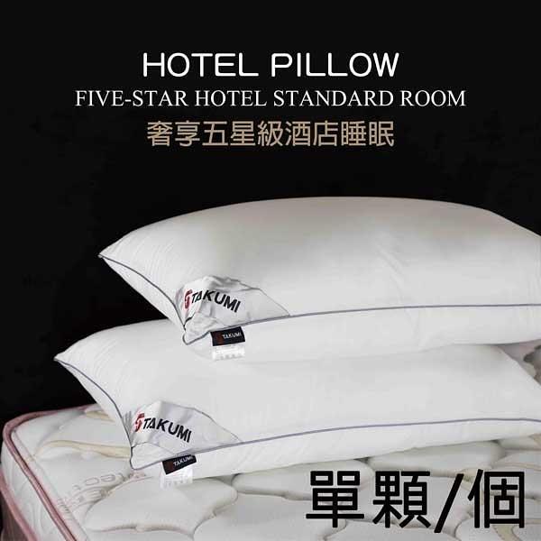 【南紡購物中心】奢華飯店式睡眠-高品質舒柔羽綿枕 / 枕頭