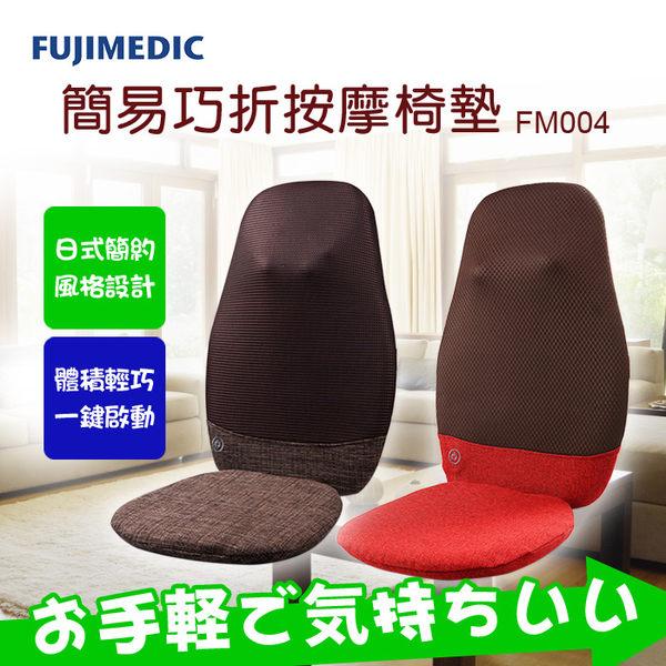 好康618  FUJIMEDIC 簡易巧折按摩椅墊 FM-004