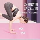 瑜伽墊 瑜伽墊加厚加寬加長女防滑瑜珈墊子地墊初學者健身家用喻咖墊【快速出貨八折下殺】