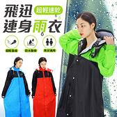 《導流防漏!輕盈速乾》 飛迅超輕速乾雨衣 雙龍牌雨衣 輕薄雨衣 雙龍牌 雨衣 雙龍 飛迅