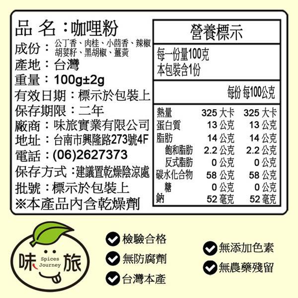 【味旅嚴選】|咖哩粉|100g