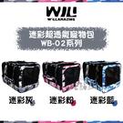 WILL WB-02系列[迷彩超透氣寵物包,3種顏色]