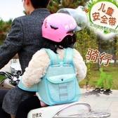 電動車兒童安全帶摩托車載小孩寶寶保護簡易背帶機車騎行座椅綁帶 喵喵物語