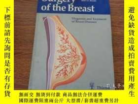 二手書博民逛書店英文原版:SURGERY罕見OF THE BREAST (乳房手