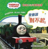 湯瑪士小火車禮貌書:我會說「對不起」