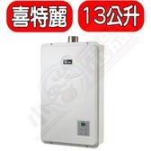 (全省安裝) 喜特麗熱水器【JT-H1332_LPG】13公升數位恆溫FE式強制排氣熱水器桶裝瓦斯