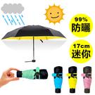 全新款 迷你傘 100%不透光抗UV 防...