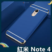 Xiaomi 小米 紅米機 Note 4X/4 電鍍三合一保護套 PC硬殼 三件式組合 舒適手感 手機套 手機殼 外殼