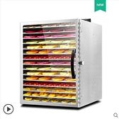 16層炽阳食品烘干机家用干果机水果茶蔬菜肉类宠物溶豆食物风干机商用 創意家居