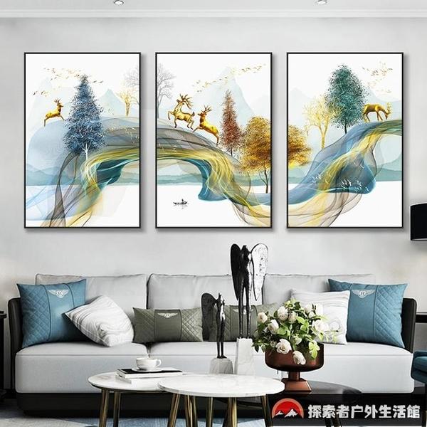 【三幅裝】壁畫室畫掛畫客廳裝飾畫沙發背景墻三聯畫大氣墻畫北歐臥【探索者戶外】