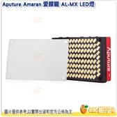 @3C 柑仔店@ 愛圖仕 Aputure Amaran AL-MX LED燈 旗艦級 口袋型 便攜式 補光燈