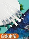 畫筆套裝自來水筆套裝注水式軟頭吸水筆水彩畫筆套裝美術專門初學者勾線筆 小天使