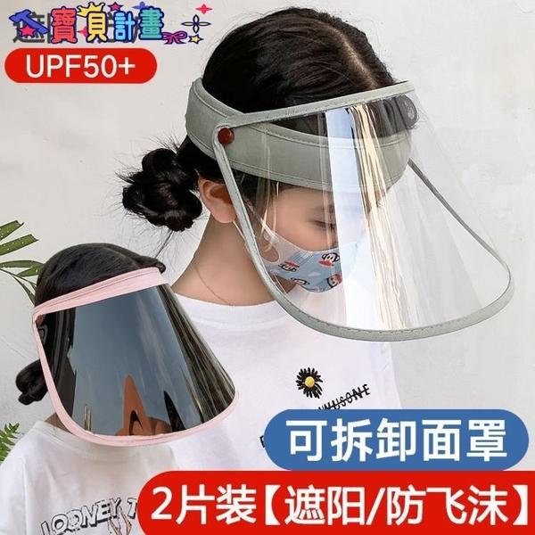 防飛沫帽 兒童防飛沫帽子透明可拆卸防曬兩用空頂遮陽帽超大【防疫用品】寶貝計畫 上新