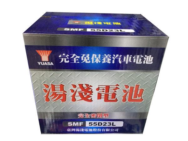 YUASA湯淺電池55D23L-SMF免保養汽車電池★全館免運費★『電力中心-Yahoo!館』