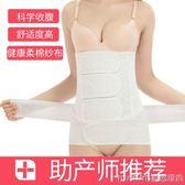 產后純棉收腹帶剖腹順產專用產婦透氣身衣夏季薄款紗布束縛綁帶 美芭