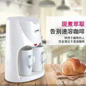 咖啡機 煮咖啡機家用小型全自動一體機美式滴漏式咖啡機雙杯過濾沖煮茶器 YXS優家小鋪