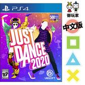 ★御玩家★現貨 PS4 Just Dance 舞力全開 2020 中文版 [P420324]