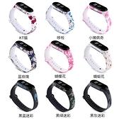 適用小米手環3/4錶帶 5nfc版通用腕帶多彩花色替換錶帶三四五代智慧運動手環個性時尚潮流 米家