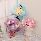 香皂花束 畢業禮物21朵玫瑰花送禮物老師花束香皂花結婚紀念花 【全館免運】