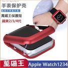 萬磁王 Apple Watch Series 5 4 3 2 手錶框 磁吸 防摔 蘋果 iwacth 手錶 保護殼 38 40 42 44 mm 保護套 保護框