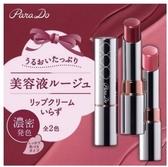 【日本 PARADO】7-11限定 美容液保濕護唇膏 2.2g / 3.8g 4款可選