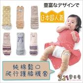 童襪子襪套-護膝護肘鬆口寶寶泡泡襪-321寶貝屋