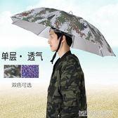 頭戴雨傘帽垂釣太陽傘大號折疊防曬漁具帽傘戶外采茶環衛成人傘帽 YDL