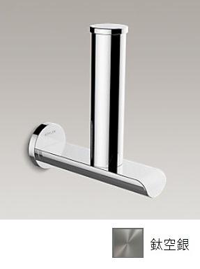 【 麗室衛浴】美國 KOHLER AVID 直立式廁紙架/衛生紙架 K-97502T-TT 鈦空銀