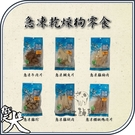 御天犬[急凍乾燥狗零食,7種口味] 產地:台灣