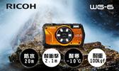RICOH WG-6 防水相機 公司貨 黑色 橘色 晶豪泰3C 高雄 專業攝影