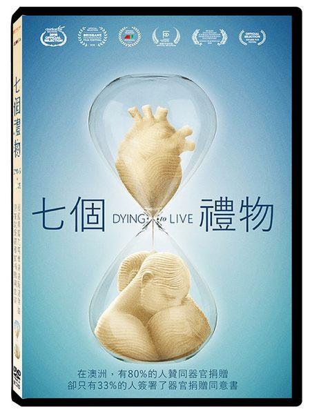 【停看聽音響唱片】【DVD】七個禮物